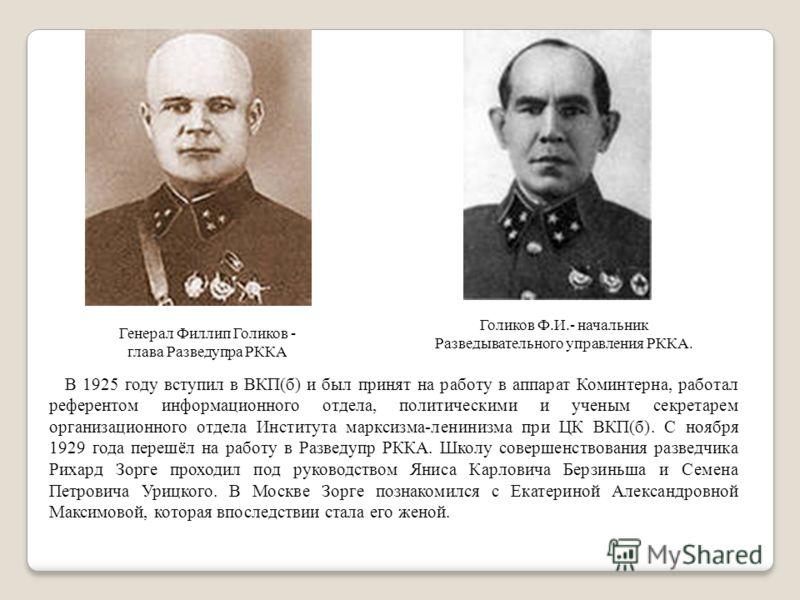 В 1925 году вступил в ВКП(б) и был принят на работу в аппарат Коминтерна, работал референтом информационного отдела, политическими и ученым секретарем организационного отдела Института марксизма-ленинизма при ЦК ВКП(б). С ноября 1929 года перешёл на