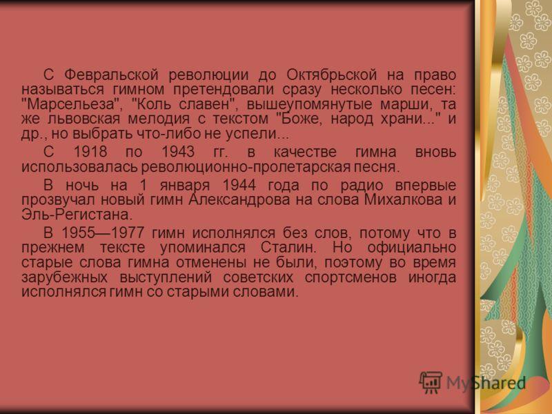 С Февральской революции до Октябрьской на право называться гимном претендовали сразу несколько песен: