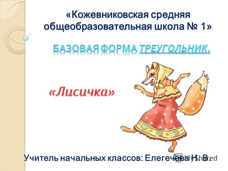 «Кожевниковская средняя общеобразовательная школа 1» Учитель начальных классов: Елегечева Н. В.
