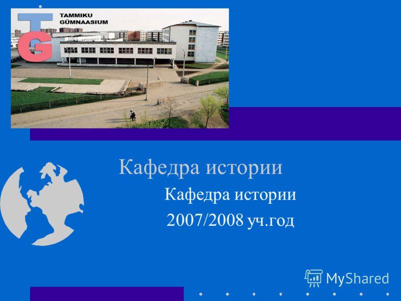Кафедра истории 2007/2008 уч.год