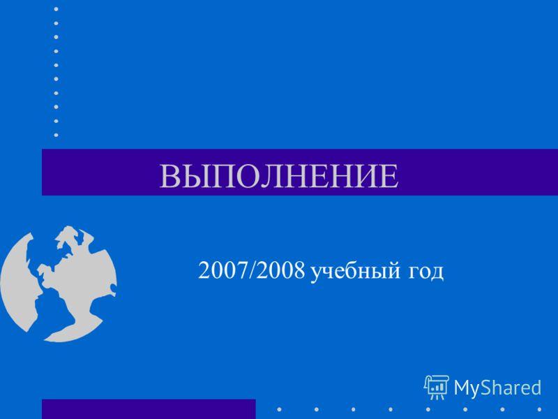 ВЫПОЛНЕНИЕ 2007/2008 учебный год
