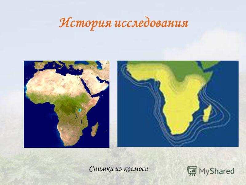 История исследования Снимки из космоса