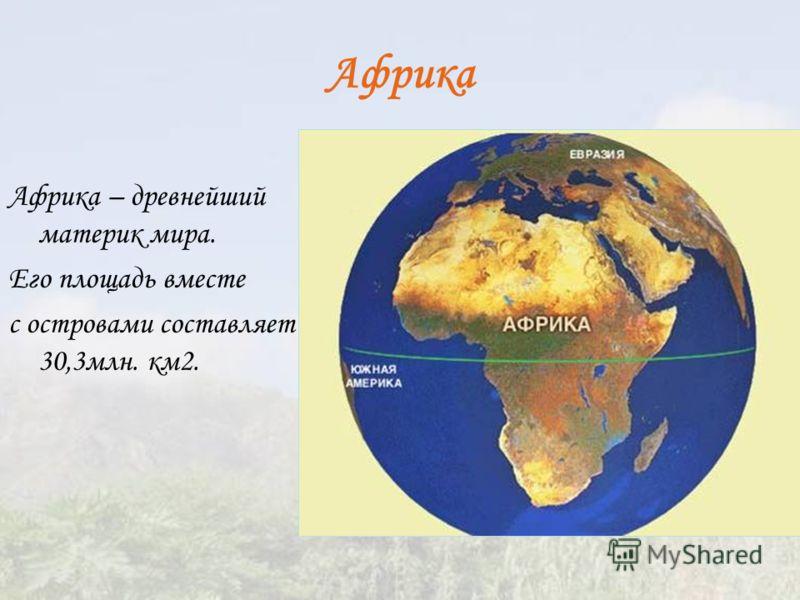 Африка Африка – древнейший материк мира. Его площадь вместе с островами составляет 30,3млн. км2.