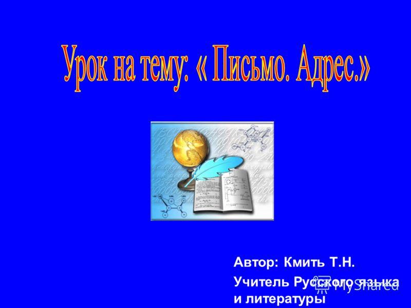 Автор: Кмить Т.Н. Учитель Русского языка и литературы