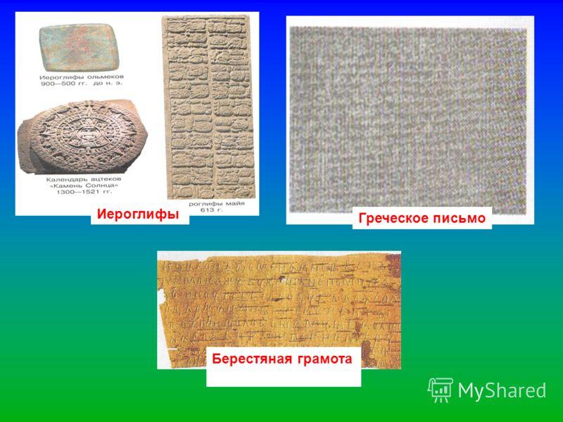 Греческое письмо Берестяная грамота Иероглифы