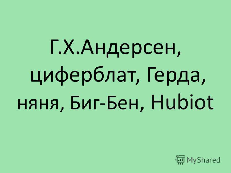 Г.Х.Андерсен, циферблат, Герда, няня, Биг-Бен, Hubiot