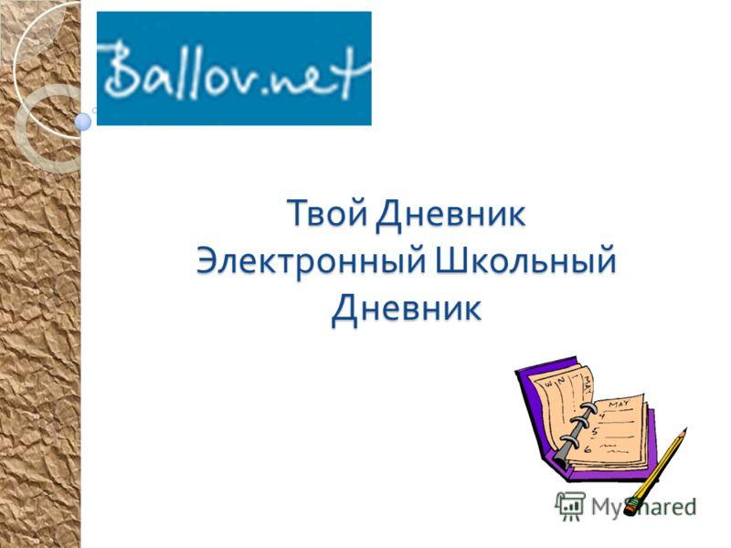 Твой Дневник Электронный Школьный Дневник