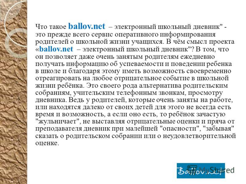 Что такое ballov.net – электронный школьный дневник