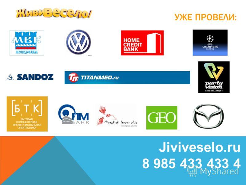УЖЕ ПРОВЕЛИ: Jiviveselo.ru 8 985 433 433 4