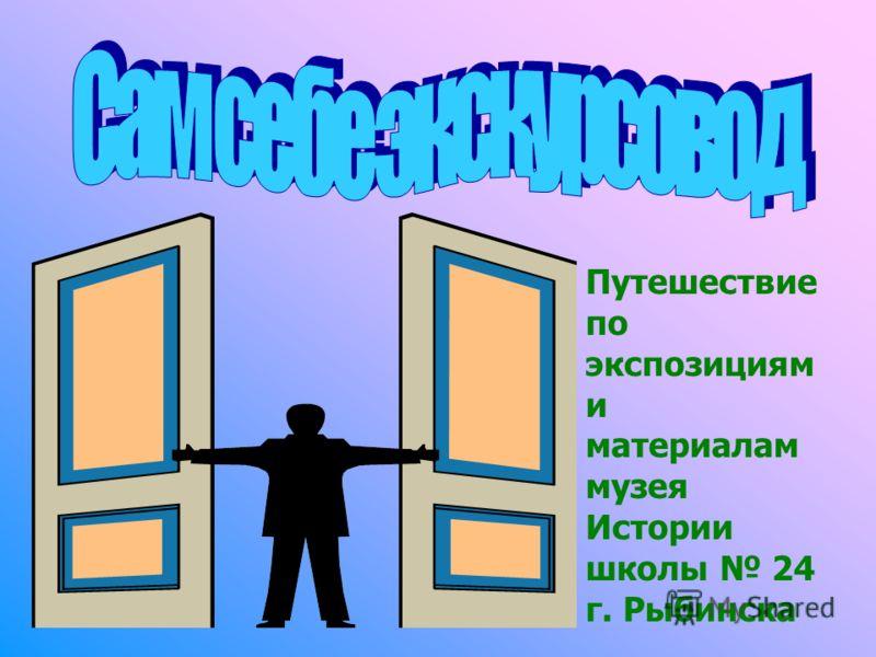 Путешествие по экспозициям и материалам музея Истории школы 24 г. Рыбинска
