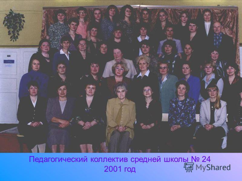 Педагогический коллектив средней школы 24 2001 год