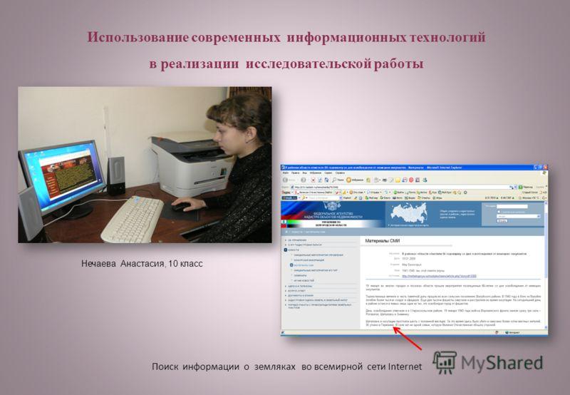Поиск информации о земляках во всемирной сети Internet Использование современных информационных технологий в реализации исследовательской работы Нечаева Анастасия, 10 класс