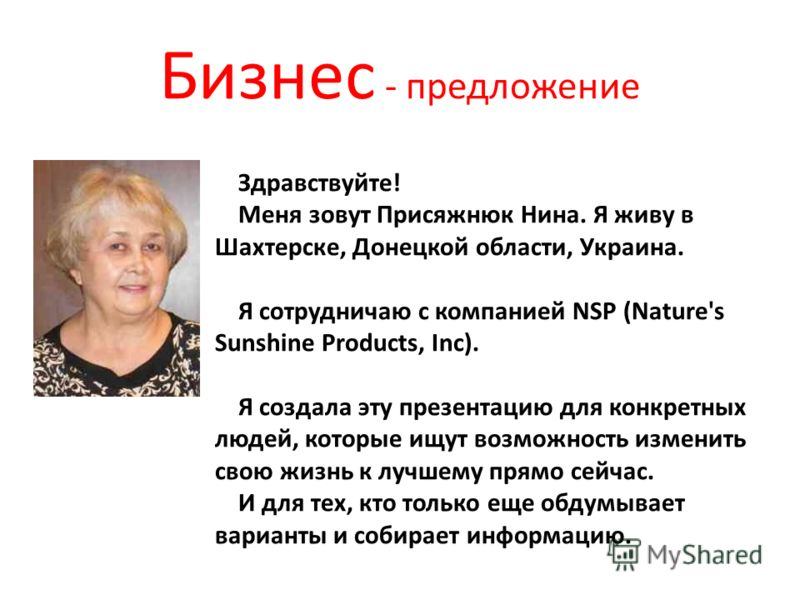 Бизнес - предложение Здравствуйте! Меня зовут Присяжнюк Нина. Я живу в Шахтерске, Донецкой области, Украина. Я сотрудничаю с компанией NSP (Nature's Sunshine Products, Inc). Я создала эту презентацию для конкретных людей, которые ищут возможность изм