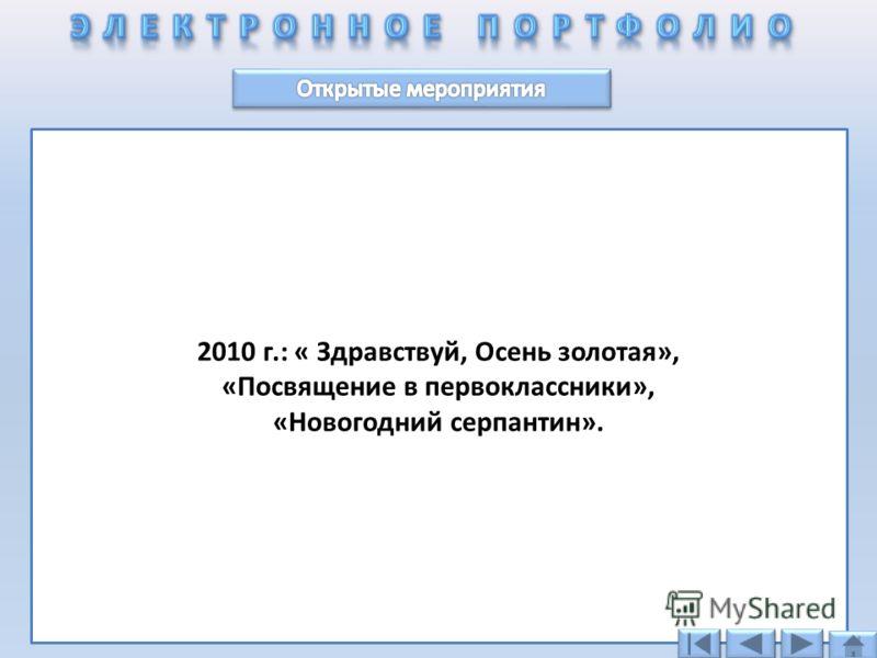 2010 г.: « Здравствуй, Осень золотая», «Посвящение в первоклассники», «Новогодний серпантин».