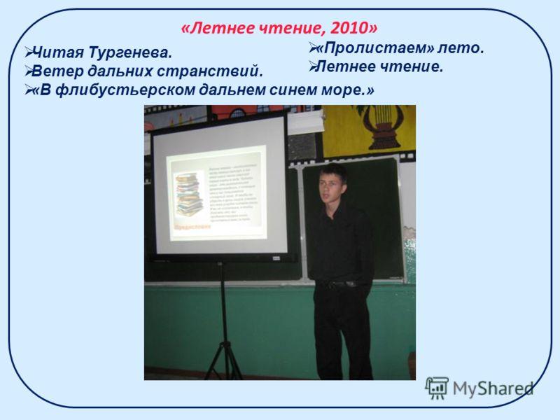 «Летнее чтение, 2010» Читая Тургенева. Ветер дальних странствий. «В флибустьерском дальнем синем море.» «Пролистаем» лето. Летнее чтение.
