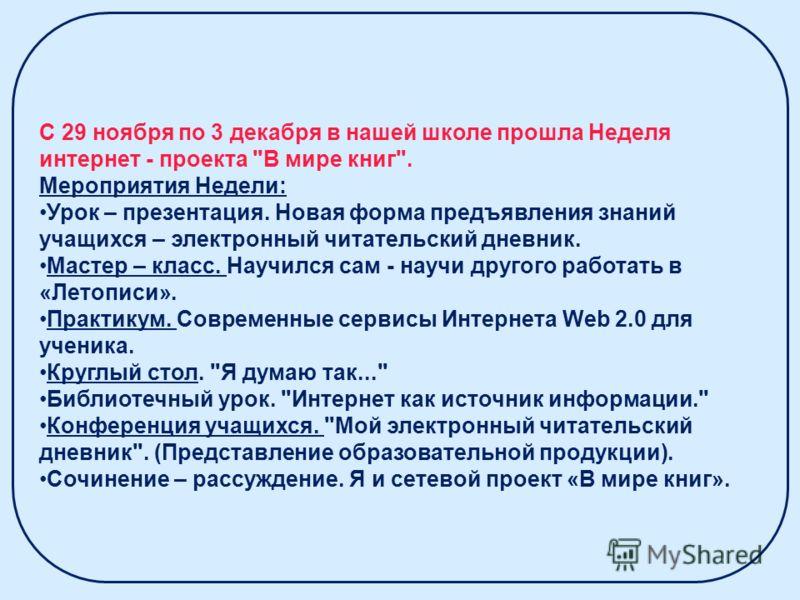 С 29 ноября по 3 декабря в нашей школе прошла Неделя интернет - проекта