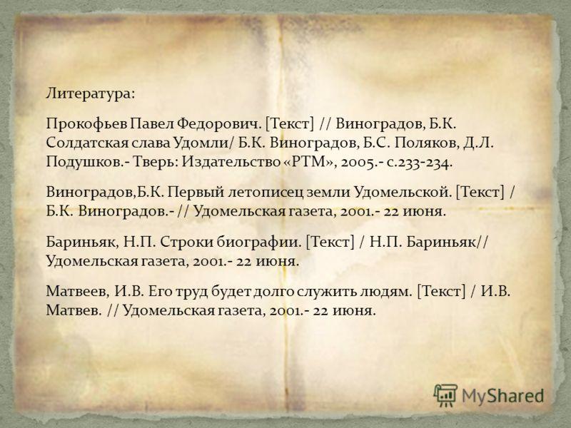 С января по апрель 1943г. Павел Федорович Прокофьев находился в госпитале, а с ноября 1943г по 21 июня 1946года – уже в рядах Советской Армии. Безгранично смелый, он за два года боев был трижды ранен и к концу войны стал боевым офицером. В августе 19