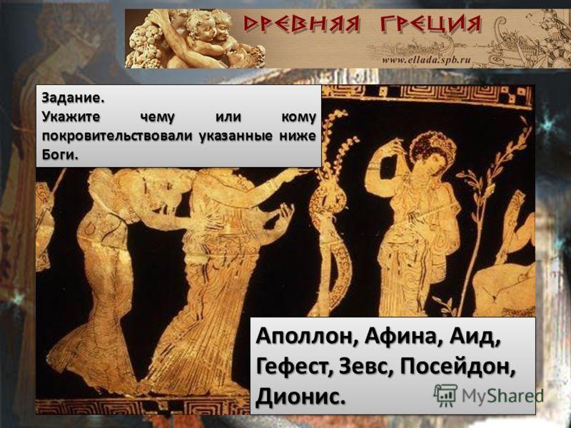 Задание. Укажите чему или кому покровительствовали указанные ниже Боги. Задание. Аполлон, Афина, Аид, Гефест, Зевс, Посейдон, Дионис.