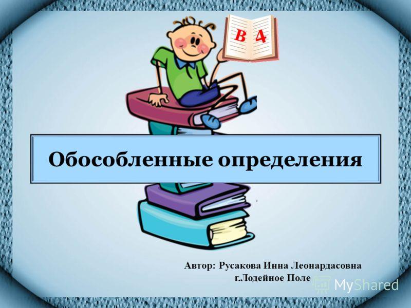 Обособленные определения В 4 Автор: Русакова Инна Леонардасовна г.Лодейное Поле