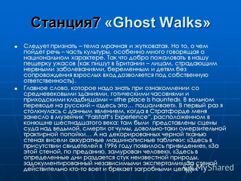 Станция7 «Ghost Walks» Следует признать – тема мрачная и жутковатая. Но то, о чем пойдет речь – часть культуры, особенно много говорящая о национальном характере. Так что добро пожаловать в нашу пещерку ужасов (как пишут в Британии – лицам, страдающи