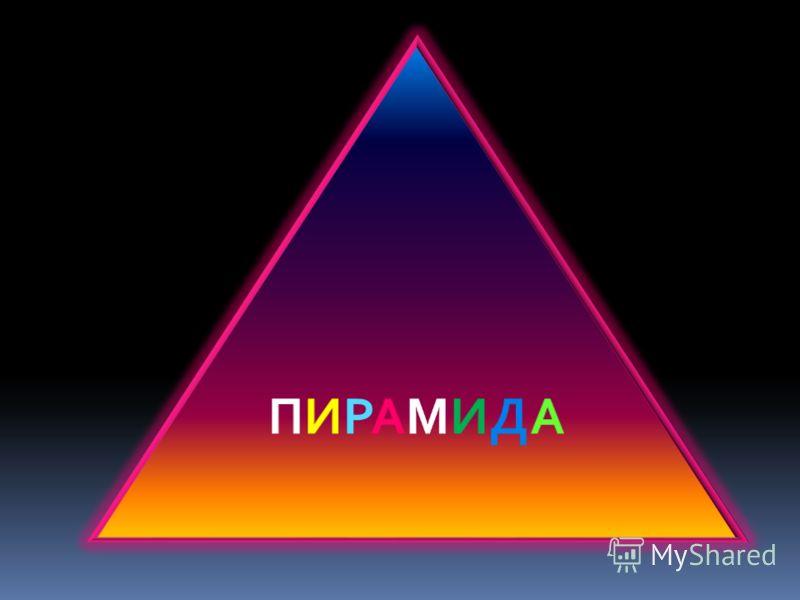 Новая беспроигрышная игра «Пирамида » Мы предлагаем Вам стать профессионалом в игре «Пирамида» Зная секрет этой игры, Вы никогда не проиграете Ваши деньги, потому, что будете постоянно только выигрывать! Если же произойдет такой невероятный случай, ч