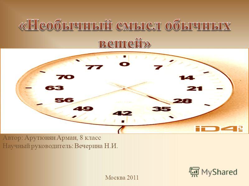 Автор: Арутюнян Арман, 8 класс Научный руководитель: Вечерина Н.И. Москва 2011
