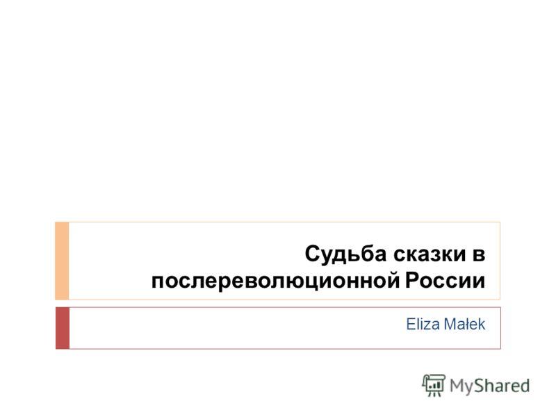 Судьба сказки в послереволюционной России Eliza Małek