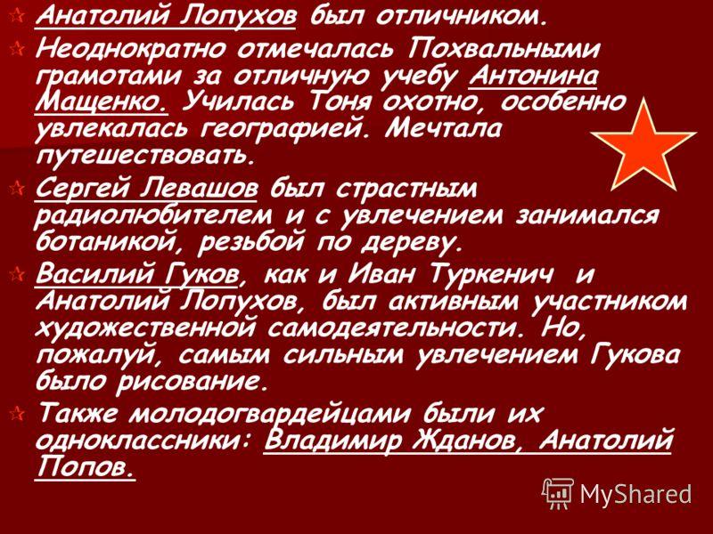 Сергей Тюленин в суровое время войны не мог оставаться равнодушным к судьбе своей Родины, и его заявление в летную школу заканчивается словами: «Я желаю учиться в данной школе, чтобы в будущем громить врага, посягнувшего на просторы нашей Родины, с в