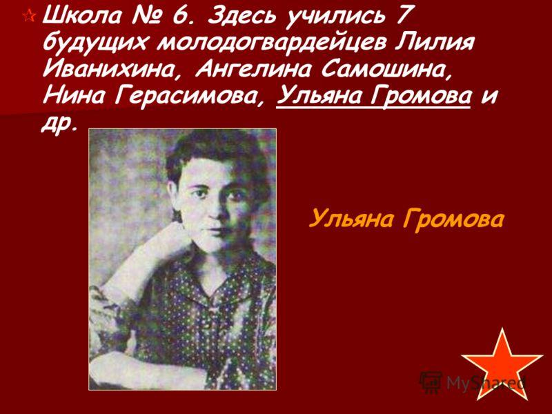 Участники танцевального кружка школы 4. Вторая справа – Любовь Шевцова
