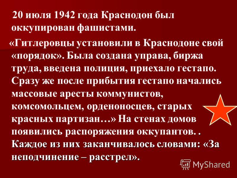 Все они оканчивали школу во время войны. Вот сочинение Анатолия Попова «Я люблю свою Родину».«Я люблю свою Родину». Словами этого сочинения Анатолий выразил мысли, стремления и решение всех юных краснодонцев, вступивших в смертельную схватку с фашизм