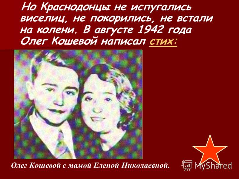 В первые дни оккупации погиб партизанский отряд в Краснодонском районе. Участники этого отряда были арестованы и брошены в тюрьмы, а затем казнены. Погибло 14 человек. Одно из тяжелых преступлений палачи совершили в ночь с 28 на 29 сентября 1942 года
