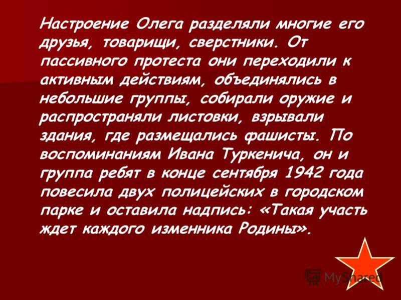 Но Краснодонцы не испугались виселиц, не покорились, не встали на колени. В августе 1942 года Олег Кошевой написал стих:стих: Олег Кошевой с мамой Еленой Николаевной.