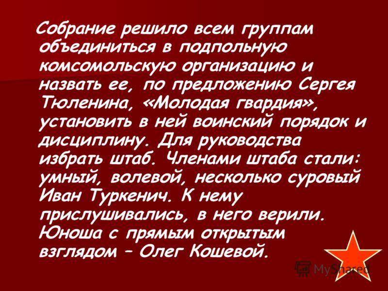 В это время такие группы действовали в различных частях города. Филипп Петрович Лютиков – талантливый конспиратор, умелый руководитель – подпольщик – через своих связных знал о действии молодежи в городе. Он понимал, что наступило время объединить эт