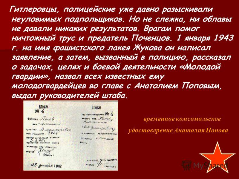 Одной из многих боевых операций был – поджог биржи труда (основное фашистское учреждение по мобилизации населения на каторжные работы), с которой несколько тысяч жителей Краснодона должны были отправиться на каторгу. поджог биржи труда