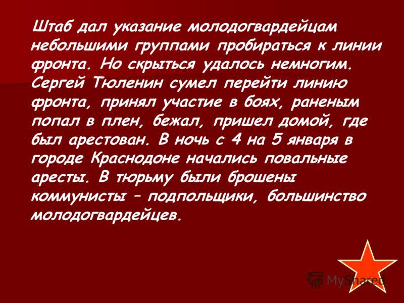 Гитлеровцы, полицейские уже давно разыскивали неуловимых подпольщиков. Но не слежка, ни облавы не давали никаких результатов. Врагам помог ничтожный трус и предатель Поченцов. 1 января 1943 г. на имя фашистского лакея Жукова он написал заявление, а з