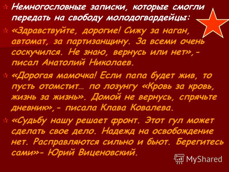 Мария Георгиевна Дымченко передала из тюрьмы записку: