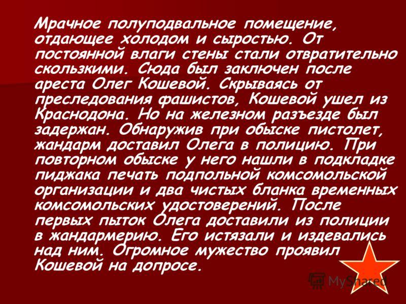 Предсмертное письмо Ульяны Громовой – так называют надпись на стене камеры, сделанную Улей 15 января 1943г. Эти слова стали известны лишь в день освобождения Краснодона 14 февраля 1943г. Подруга Ули переписала текст со стены:текст со стены: На допрос