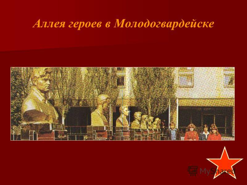 Могила молодогвардейцев в поселке Краснодоне