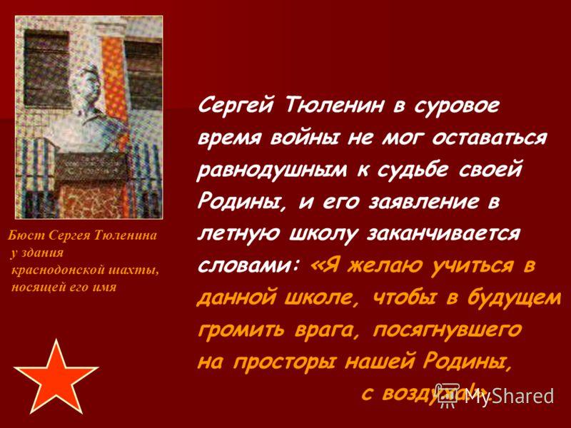 Среди молодогвардейцев был и Володя Куликов. Он, как и его одноклассники: Степан Сафонов и Сережа Тюленин, любил небо, мечтал водить самолеты по безбрежным просторам голубого океана.