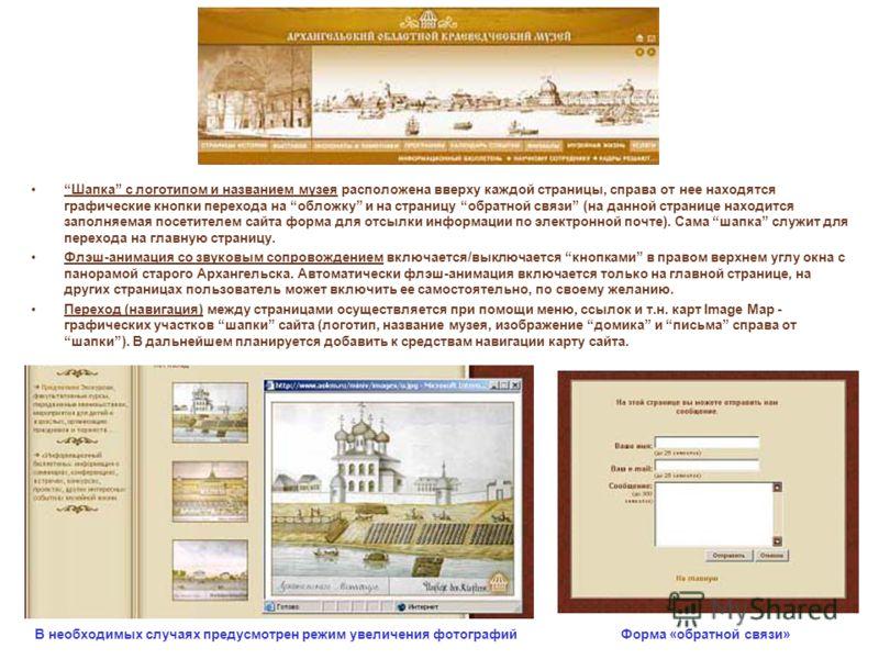 Шапка с логотипом и названием музея расположена вверху каждой страницы, справа от нее находятся графические кнопки перехода на обложку и на страницу обратной связи (на данной странице находится заполняемая посетителем сайта форма для отсылки информац