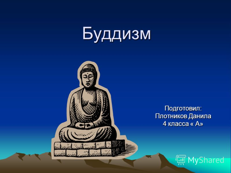 Презентация на тему Буддизм Подготовил Плотников Данила  1 Буддизм Подготовил Плотников Данила 4 класса А