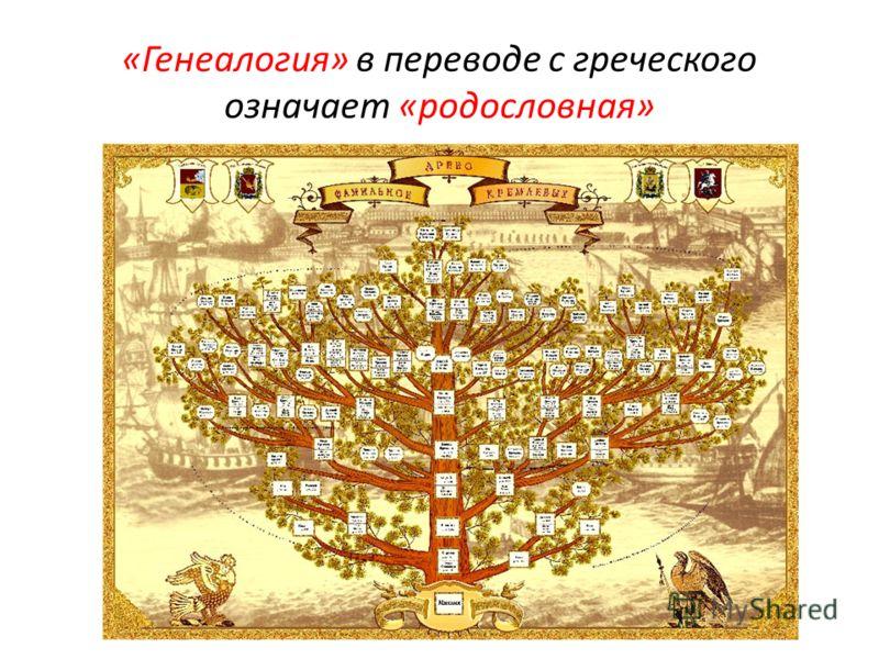 «Генеалогия» в переводе с греческого означает «родословная»