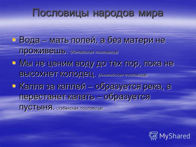 Самый страшный враг рек - загрязнение радиационными отходами! Последствия аварии на комбинате «Маяк» в 1957 году – река Теча, с.Муслюмово Челябинской области.