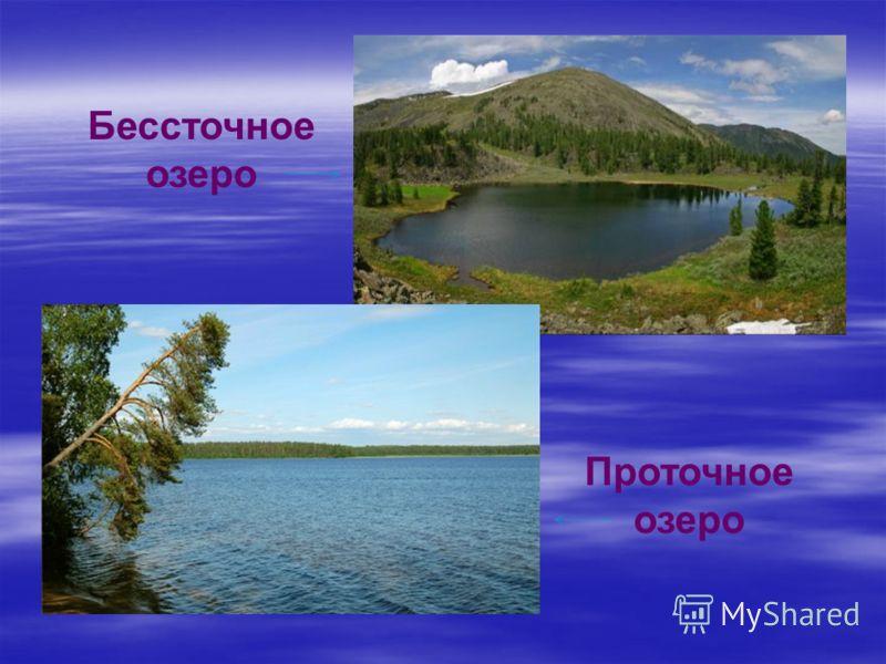 Проточное озеро Бессточное озеро