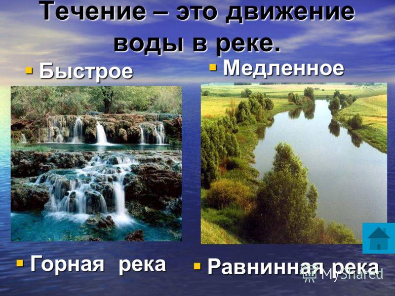 Река – постоянный природный поток воды на поверхности суши.