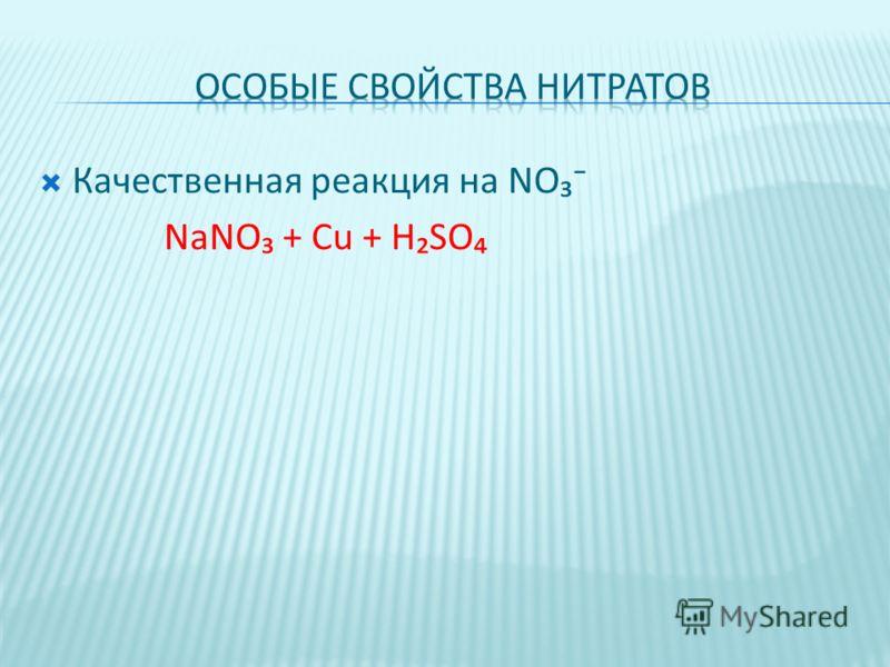 Качественная реакция на NO NaNO + Cu + HSO
