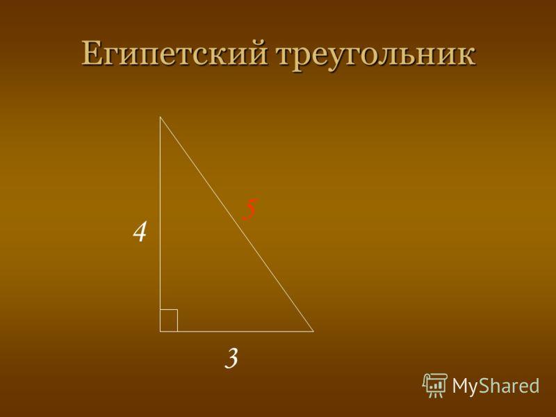 Египетский треугольник 3 4 5