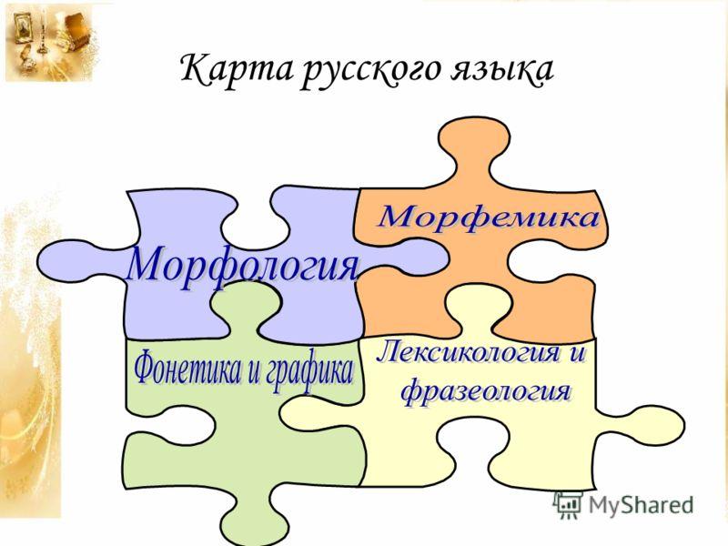 Карта русского языка