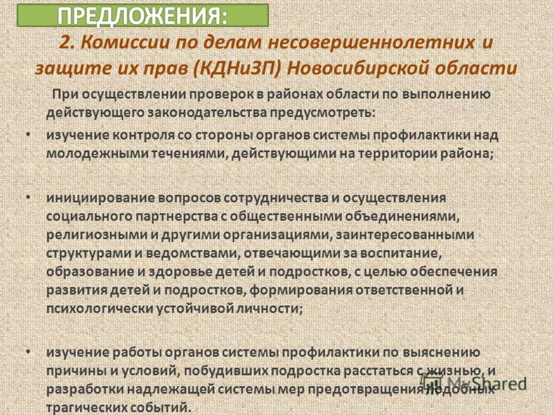 2. Комиссии по делам несовершеннолетних и защите их прав (КДНиЗП) Новосибирской области Включать в планы работы проверки органов местного самоуправления по исполнению законодательства о несовершеннолетних, предусмотрев осуществление ведомственного ко