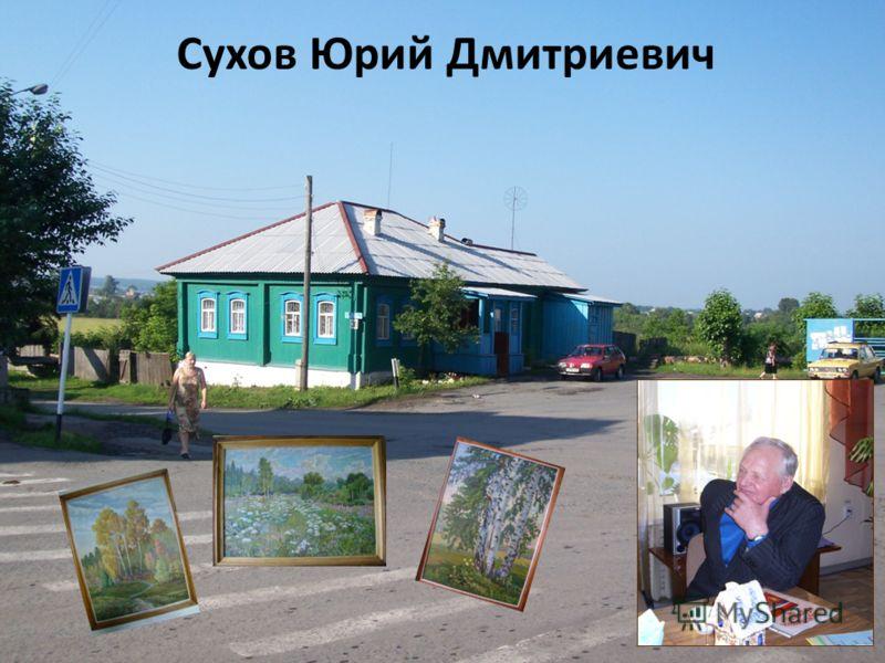 Сухов Юрий Дмитриевич
